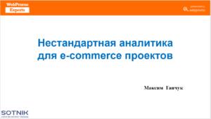 Презентация на тему - Нестандартная аналитика для ecommerce проектов