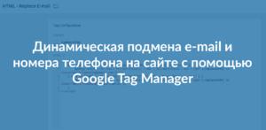 Динамическа подмена контента на сайте с помощью GTM