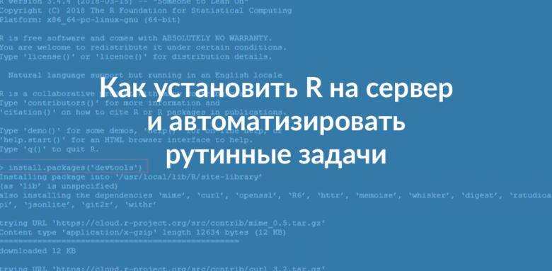 Как установить R на сервер и автоматизировать рутинные задачи