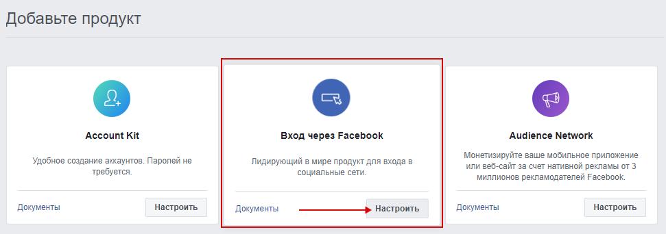 Добавление продукта - Вход через Facebook