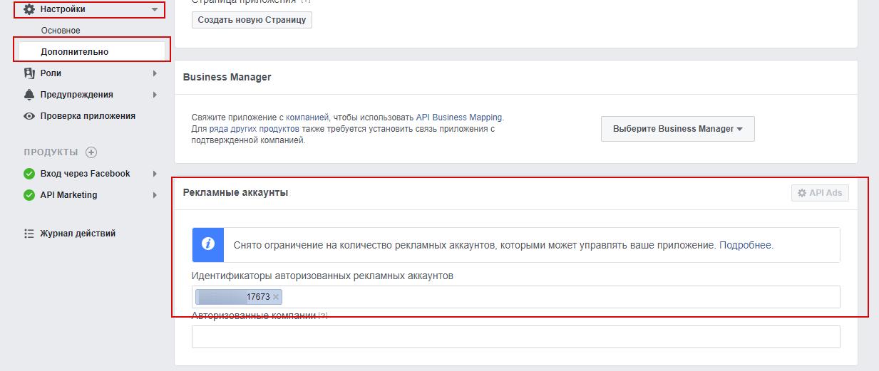 Добавление рекламных аккаунтов для выгрузки данных с Facebook