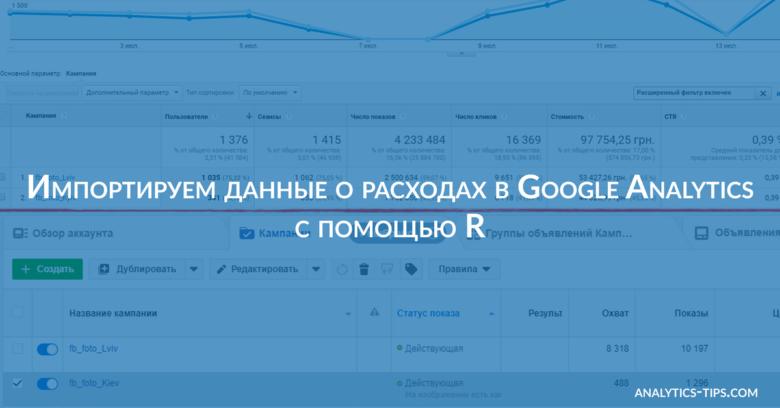 Импорт данных о расходах в Google Analytics