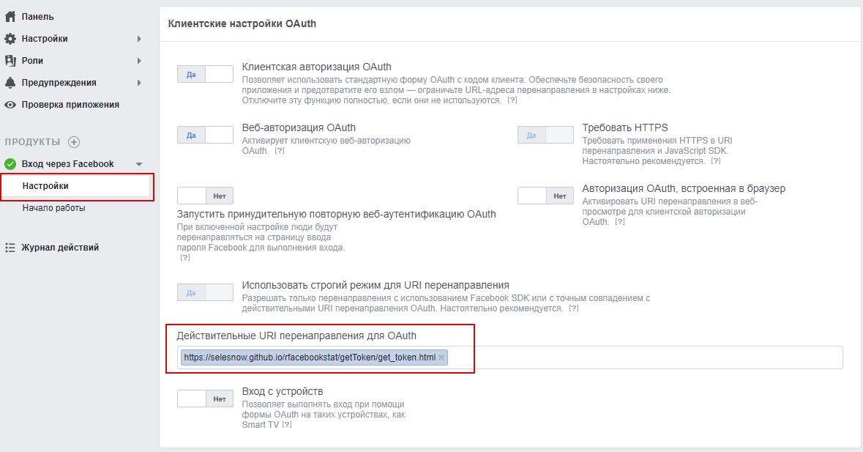 Настройки продукта Вход через фейсбук для выгрузки данных