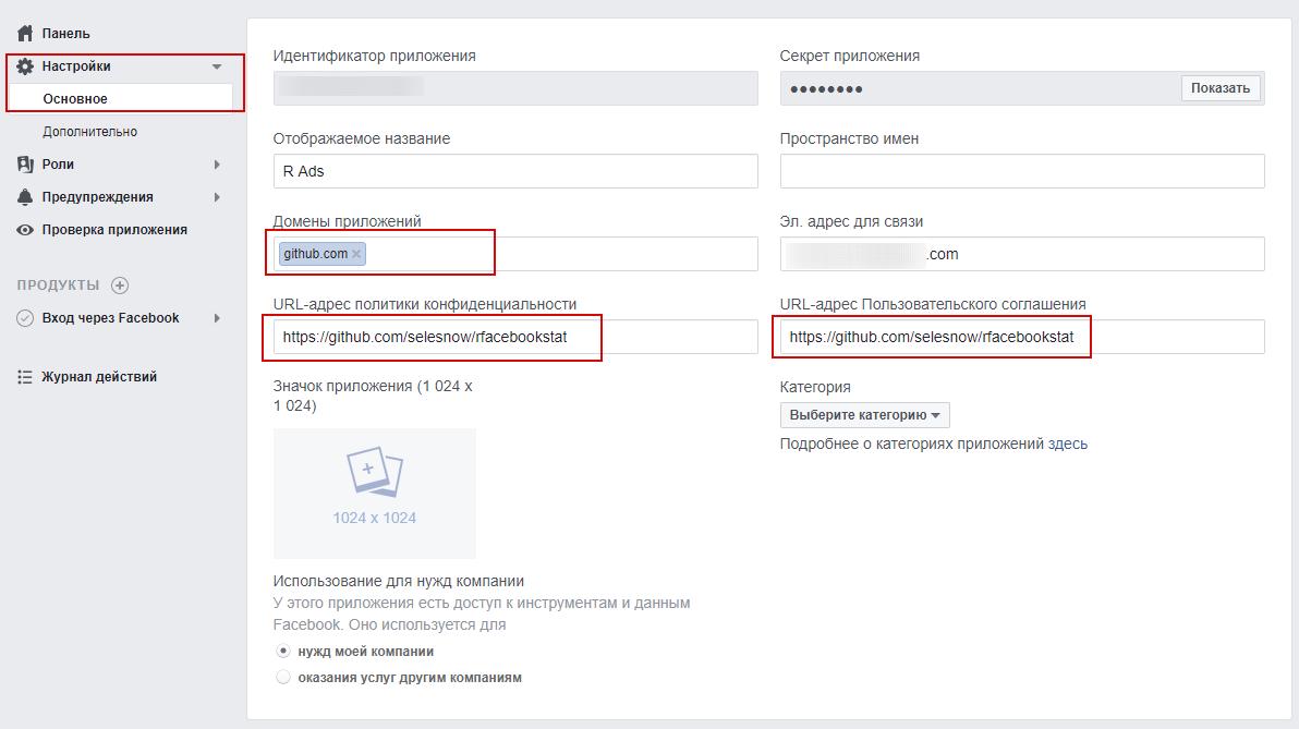 Основные настройки приложения для работы с API с помощью R
