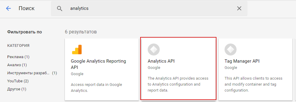 Поиск Analytics API Google Developers Console