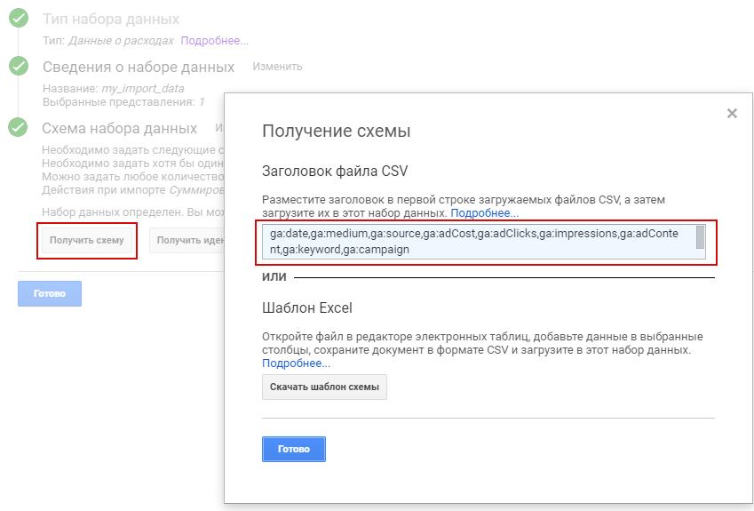 Получение схемы для импорта данных о затратах в Google Analytics