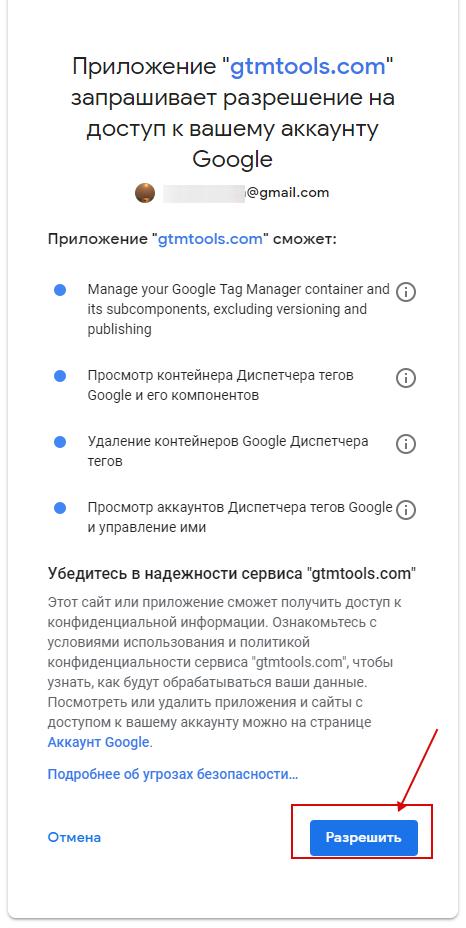 Предоставляем разрешения на доступ к данным вашего Google аккаунта
