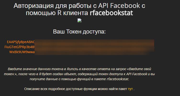 Пример получения кратковременного токена для Facebook