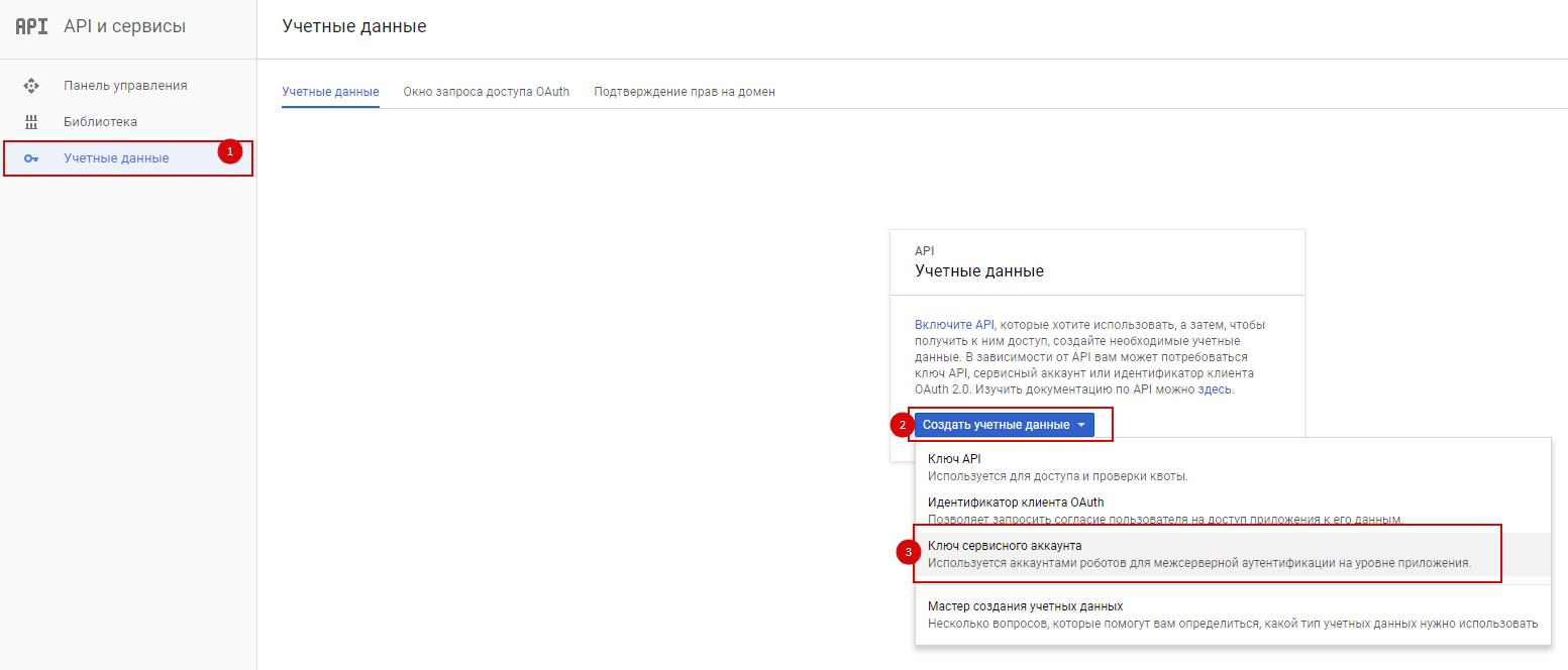 Создание ключа сервисного аккаунта в формате JSON
