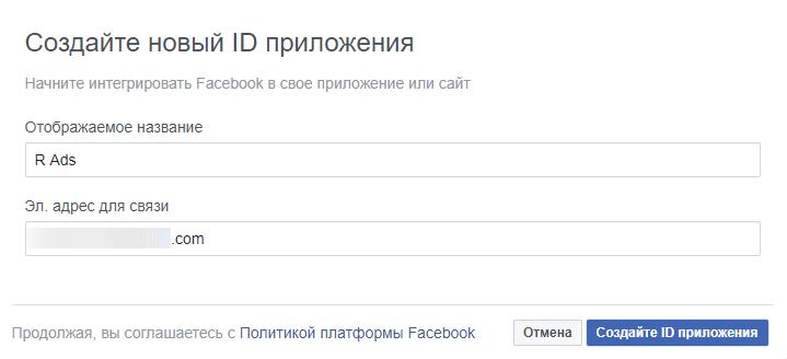Стартовое окно создания приложения в Facebook