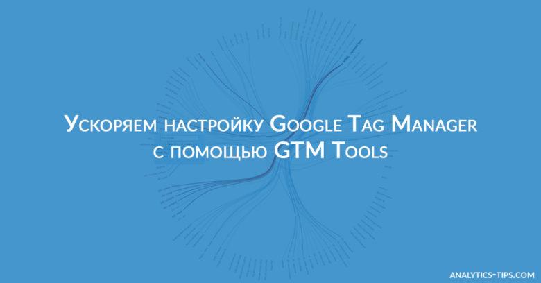 Ускоряем настройку Google Tag Manager с помощью GTM Tools