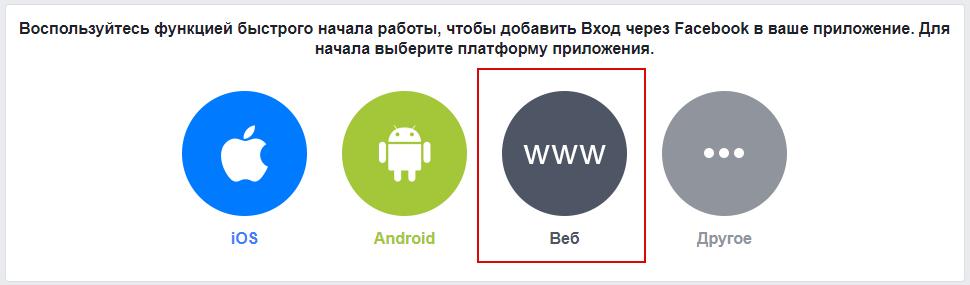 Выбор платформы при создании приложения в Facebook - Веб