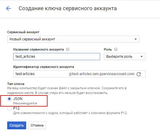 Выбор типа ключа сервисного аккаунта
