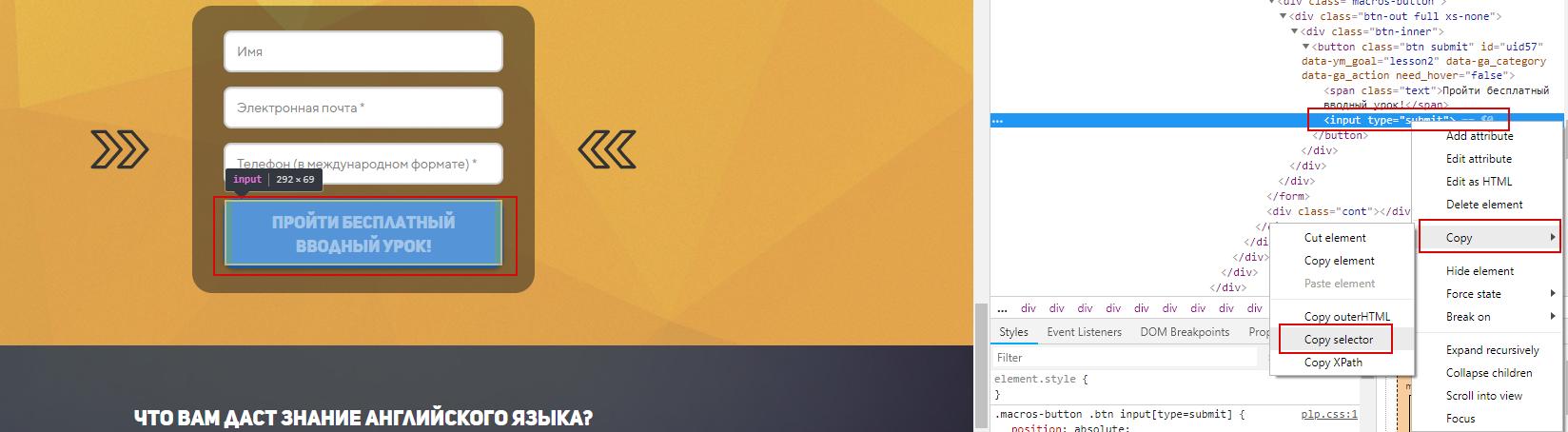 Как узнать идентификатор, класс или CSS-селектор необходимой кнопки