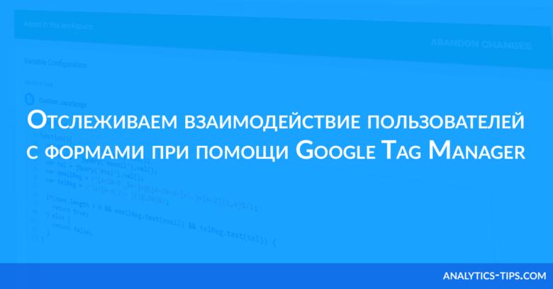 Отслеживаем взаимодействие пользователей с формами при помощи Google Tag Manager