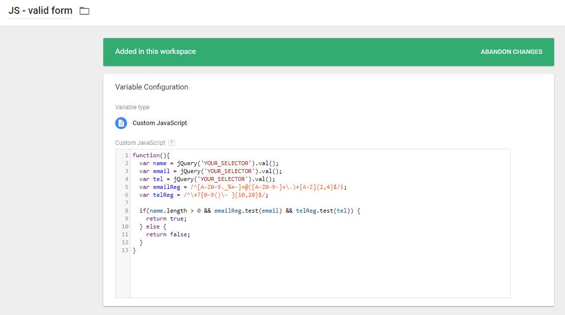 Переменная Google Tag Manager для валидации формы при клике