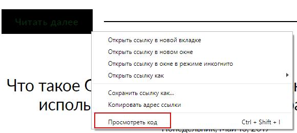 Просмотр кода страницы в браузере Chrome