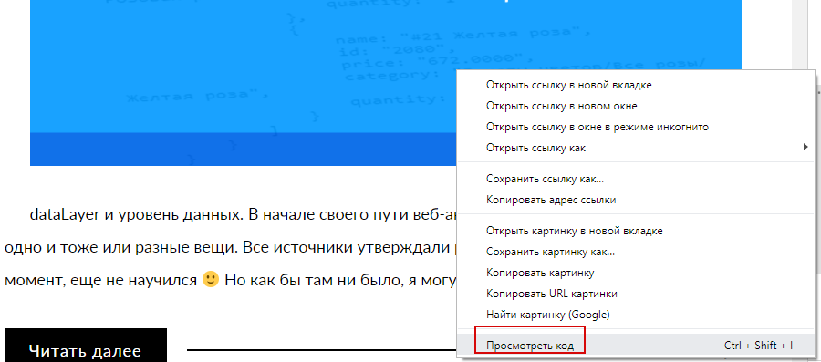 Просмотреть код в браузере Chrome