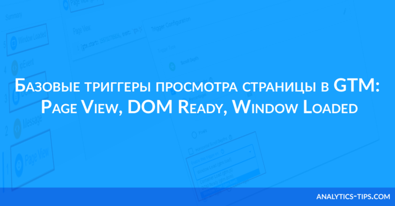 Базовые триггеры просмотра страницы в Google Tag Manager: Page View, DOM Ready, Window Loaded