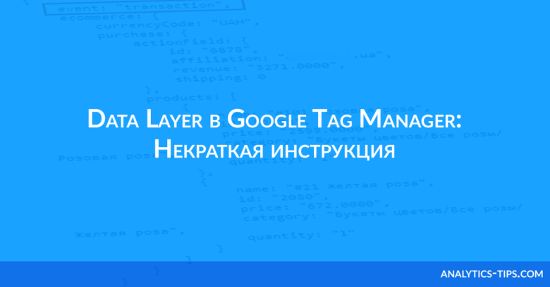 Data Layer в Google Tag Manager
