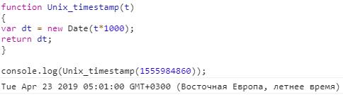 JS код для преобразования даты в формате UNIX