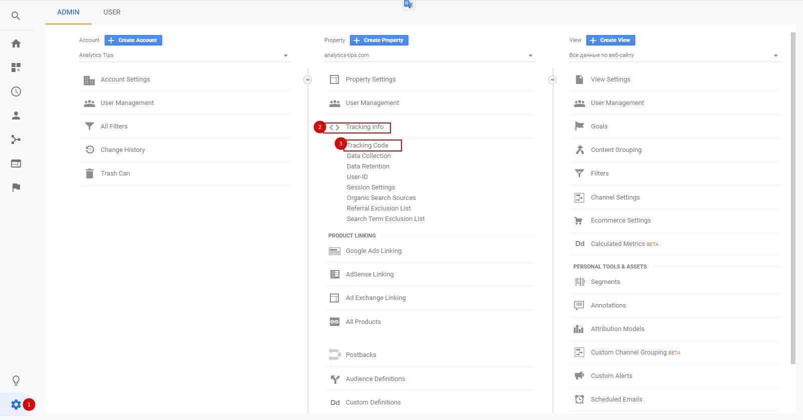 Как найти код отслеживания в Google Analytics