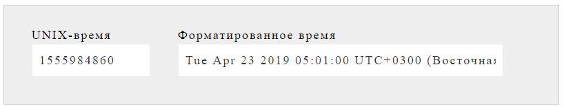 Конвертер для преобразования даты с ClientID