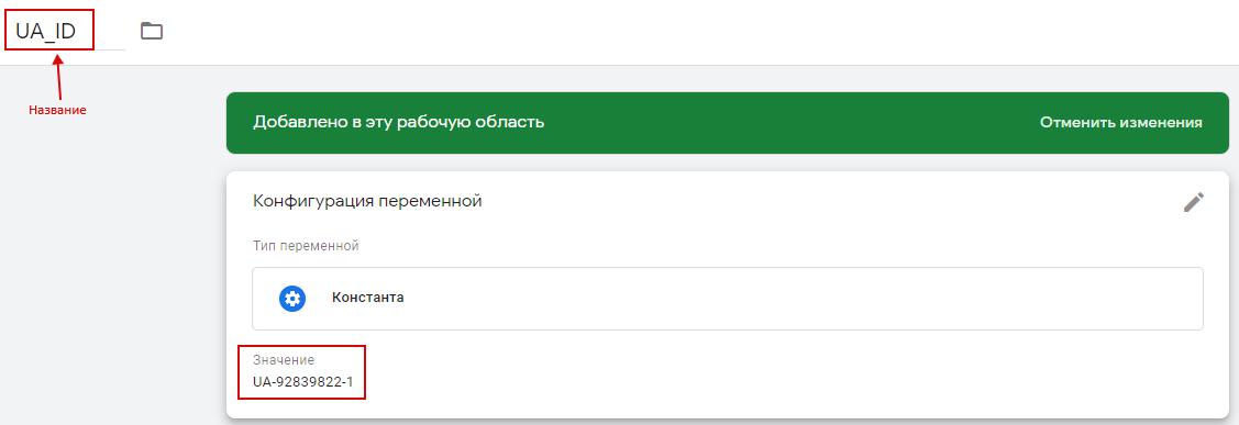 Настройка пользовательской переменной с индентификатором Google Analytics