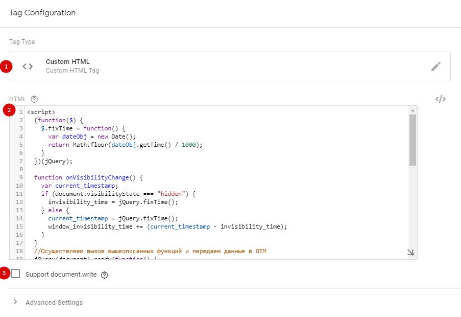 Настройка тега Custom HTML в GTM