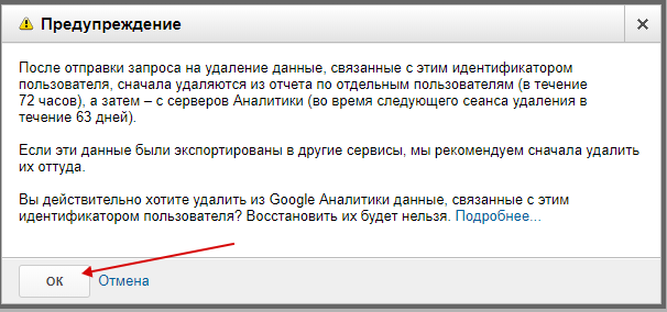 Окно предупреждения при удалении данных с гугл аналитикс