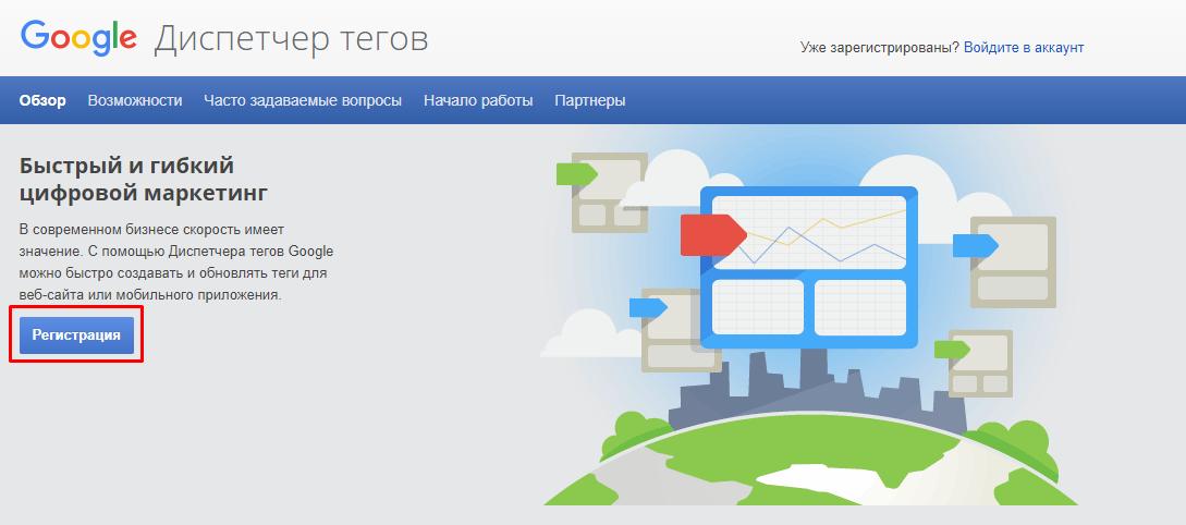 Окно регистрации нового аккаунта в Google Tag Manager