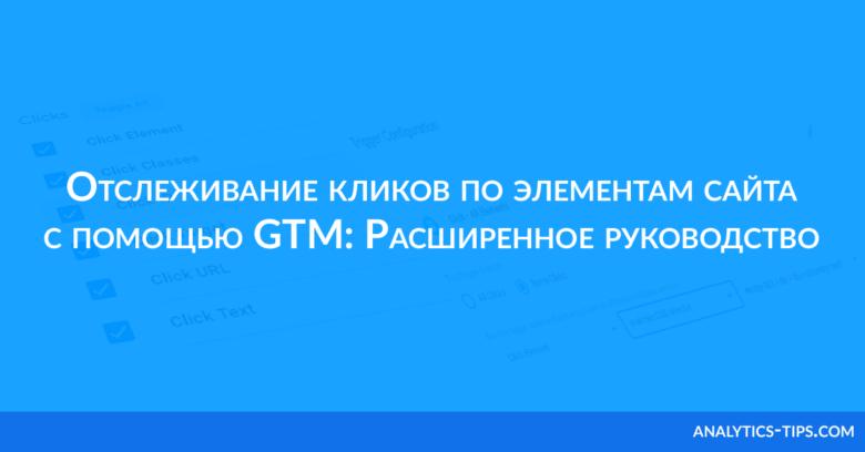 Отслеживание кликов по элементам сайта с помощью Google Tag Manager: Расширенное руководство