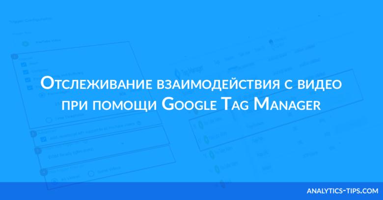 Отслеживание взаимодействия с видео при помощи Google Tag Manager