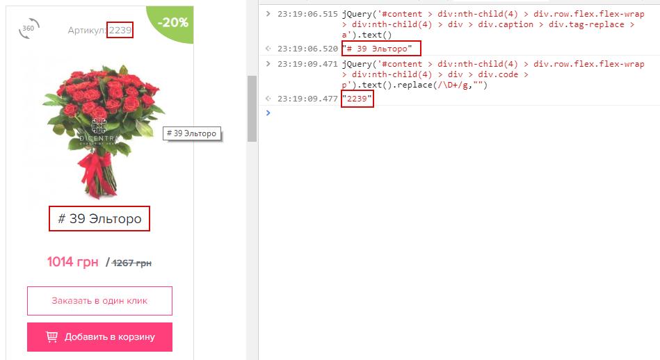 Получение данных со страницы с помощью jQuery