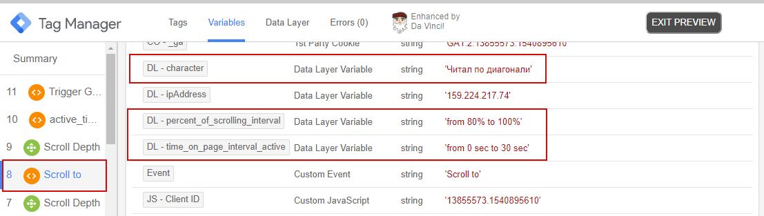 Пример данных которые отображаются в режиме отладки