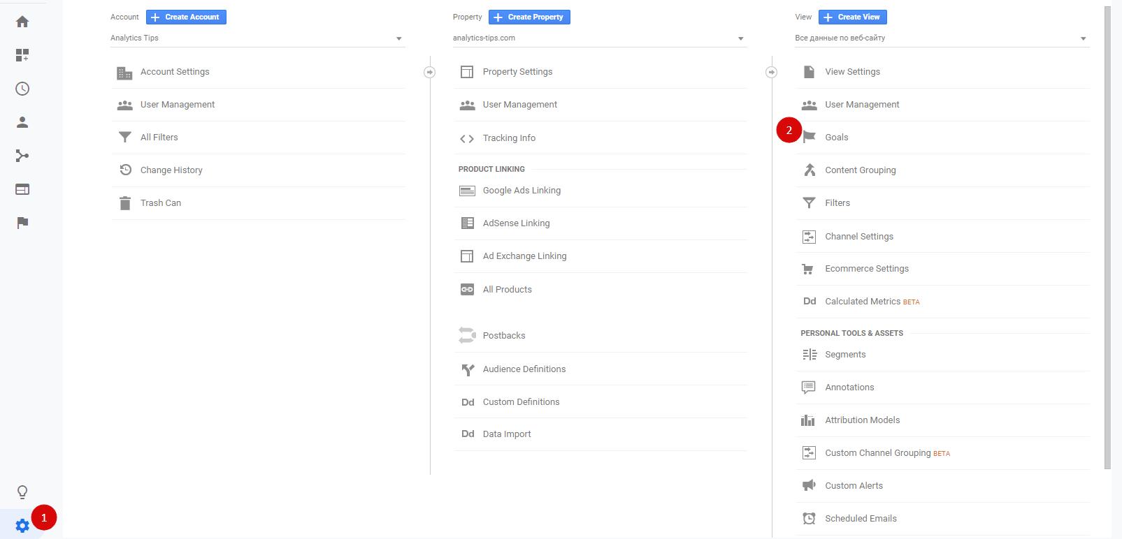 Пункт цели на вкладке Администратор в Google Analytics