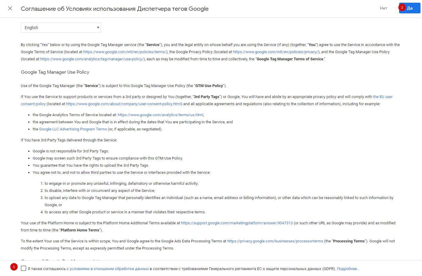 Соглашение об условиях использования диспечера тегов Google