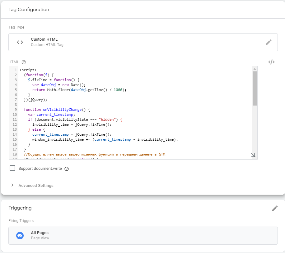 Тег типа Custom HTML для отслеживания времени на активной вкладке в GTM