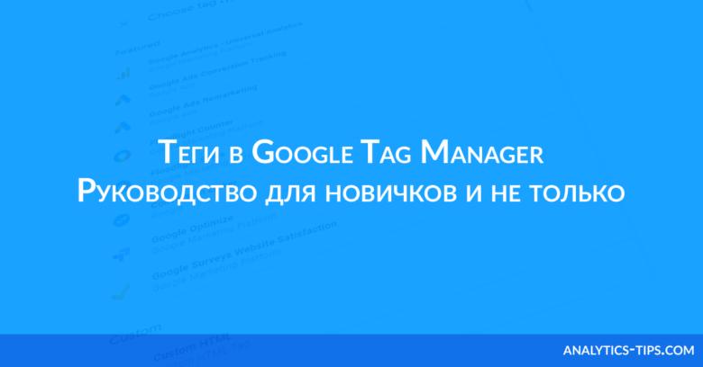 Теги в Google Tag Manager. Руководство для новичков