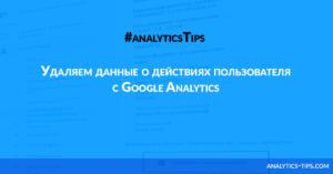 Удаляем данные о действиях пользователя с Google Analytics