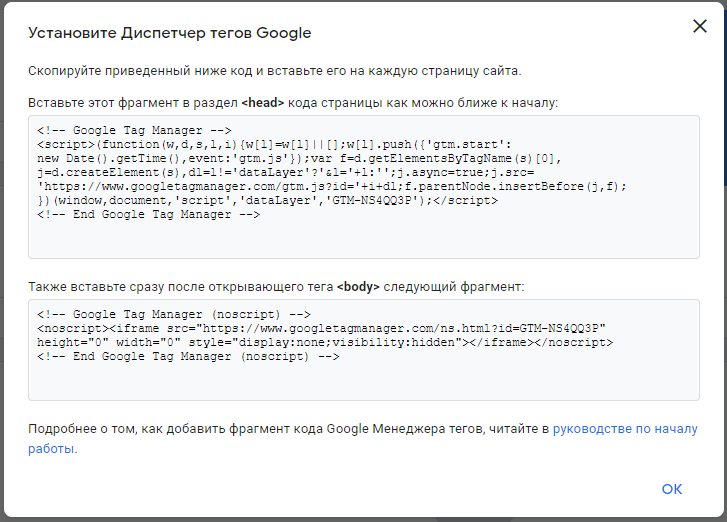 Установка кода Google Tag Manager на сайт