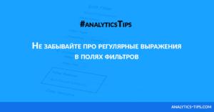 Не забывайте про регулярные выражения при настройке фильтров в Google Analytics