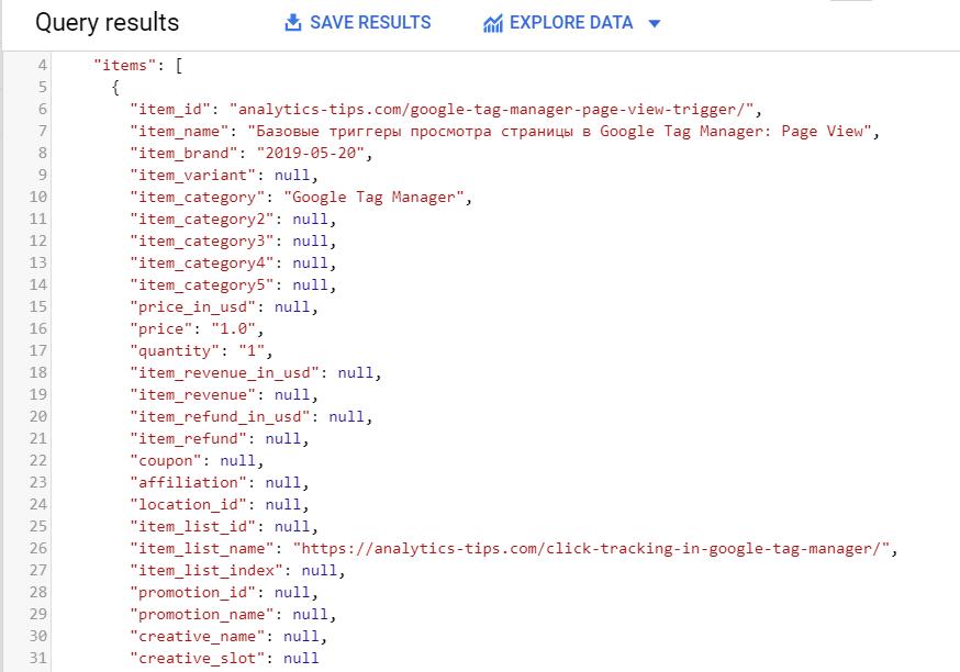 Данные Ecommerce App+web в BigQuery