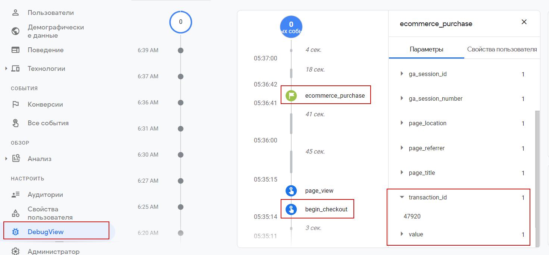 DebugView в интерфейсе гугл аналитикс веб и приложение