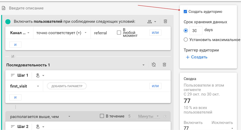 Создание аудиторий в Google Analytics 4