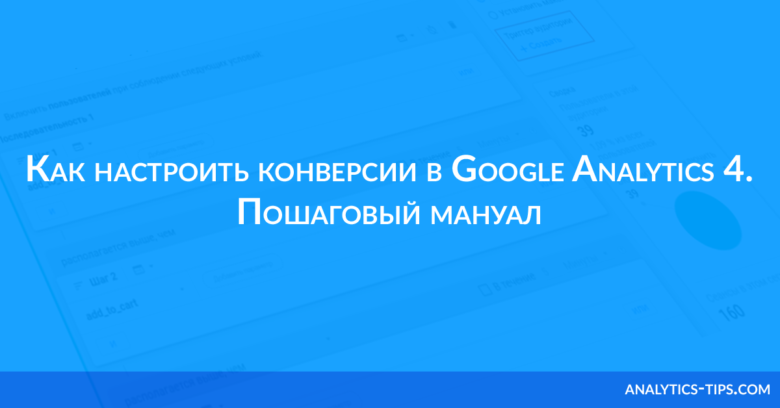 Как настроить конверсии в Google Analytics 4. Пошаговый мануал
