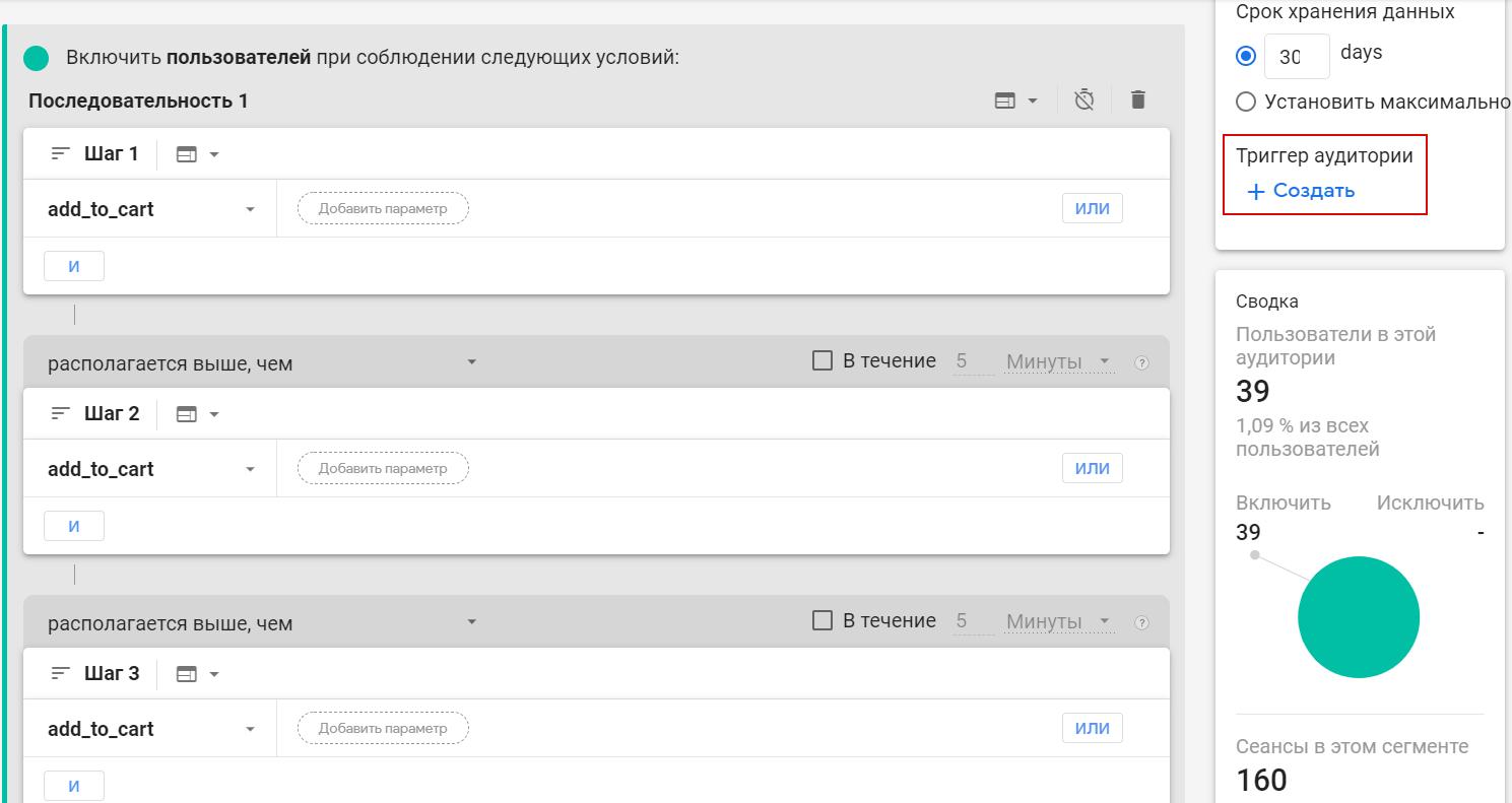 Создание аудитории с последовательностью действий в интерфейсе Google Analytics 4