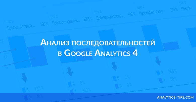 Анализ последовательностей в Google Analytics 4