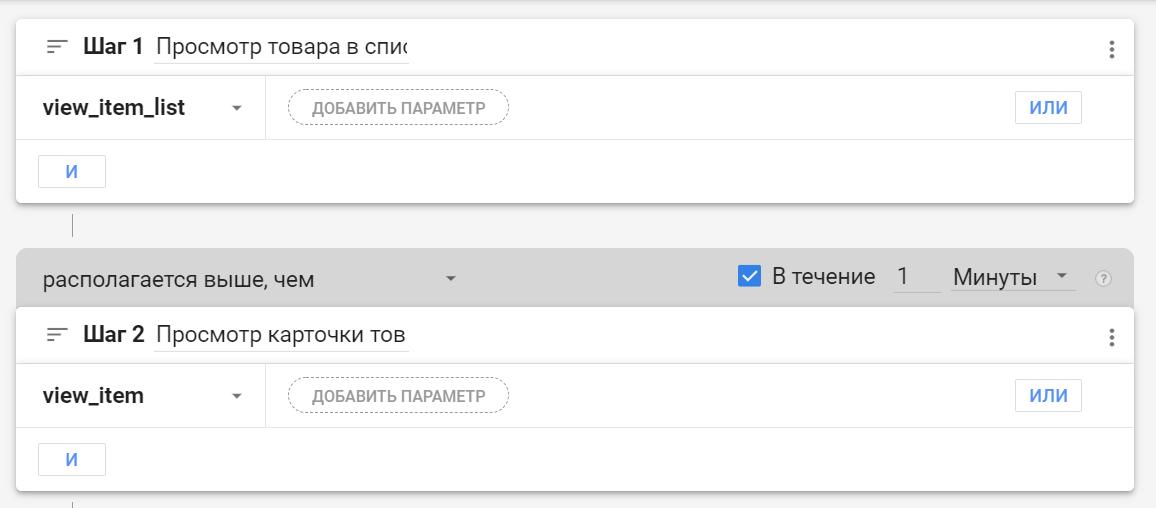 Как задать время между этапами последовательности в Google Analytics 4
