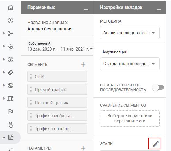 Переход в режим редактирования этапов воронки в Google Analytics 4